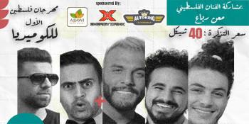 مهرجان فلسطين الاول للكوميديا