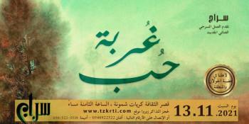 غربة حب - كريات شمونة 13.11