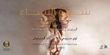 سيدة النساء - الجمعة 14/05
