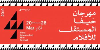 مهرجان حيفا المستقل للأفلام ٢٠١٩