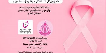 مهرجان فني وتوعوي للتشخيص المبكر لمرض سرطان الثدي