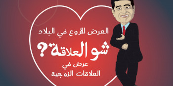 Ashraf Kurtam - Show el 3elaka?!