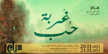 غربة حب - الناصرة 20.11