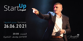 مع اشرف قرطام - الناصرة START UP