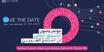 مؤتمر وصول - للتسويق الرقمي