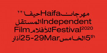 HAIFA INDEPENDENT FILM FESTIVAL - FREE PASS