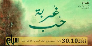 غربة حب - حيفا 30.10