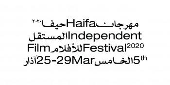 مهرجان حيفا المستقل للأفلام - FREE PASS