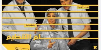 مسرحية أيام التنظيم